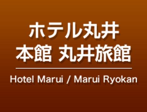 ホテル丸井本館 丸井旅館 Hotel Marui / Marui Ryokan