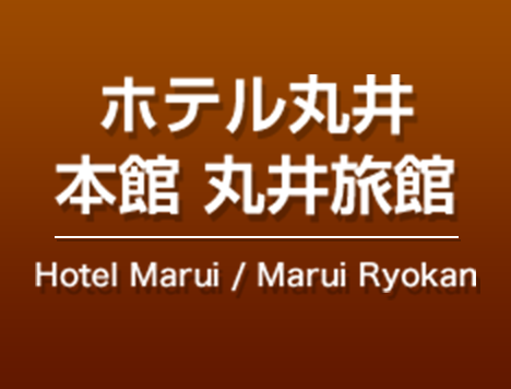 Hotel Marui and Honkan Marui Ryokan